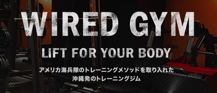 WIRED GYM 沖縄 パーソナルトレーニングジム