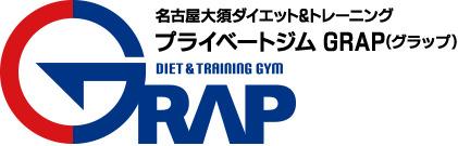 名古屋大須ダイエット&トレーニングプライベートジムGRAPグラップ
