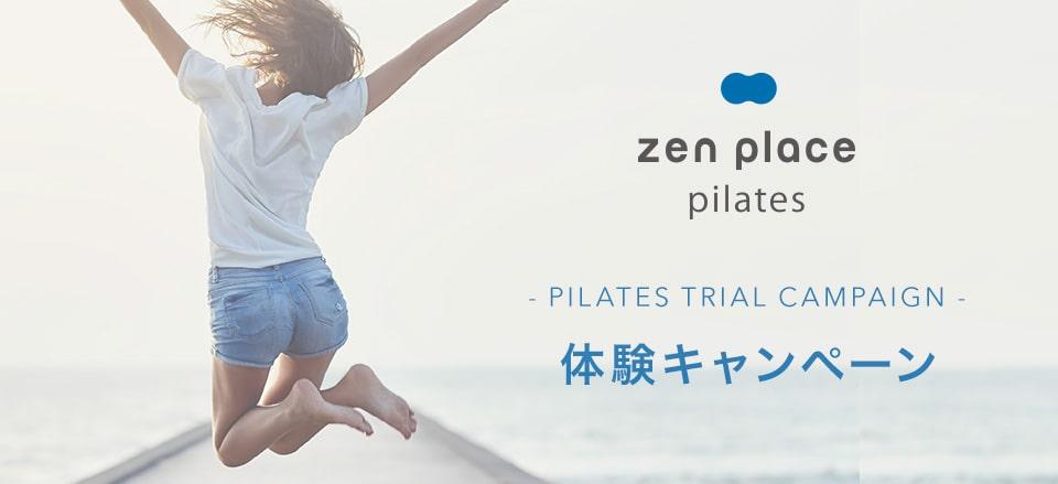 zen place pilatesの入会キャンペーン