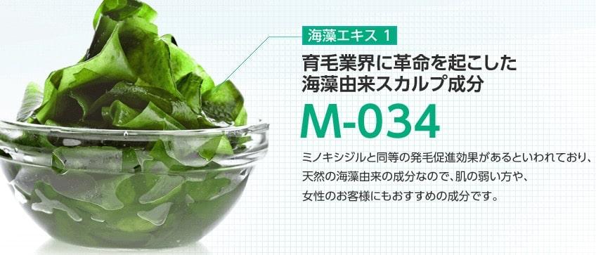 イクオスの成分「M-034」