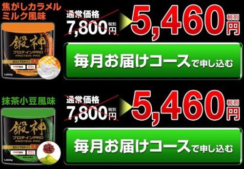 鍛神プロテイン公式サイトの価格