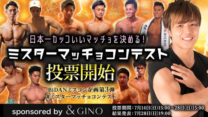 日本一カッコいいマッチョを決めるミスターマッチョコンテスト投票開始