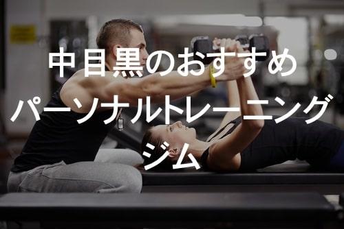 中目黒のおすすめパーソナルトレーニングジムバナー