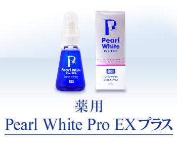 薬用パールホワイトプロEX+