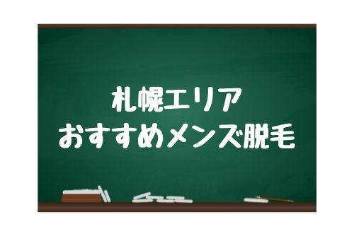 札幌エリアおすすめメンズ脱毛