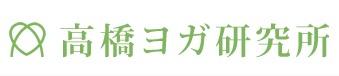高橋ヨガ研究所ロゴ